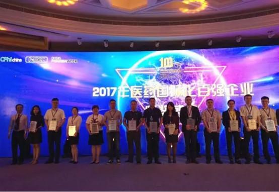 金城医药荣登2017年医药国际化百强企业榜单