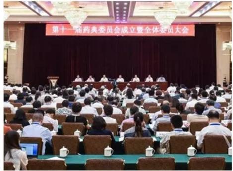 第十一届药典委员会成立暨全体委员大会在京召开