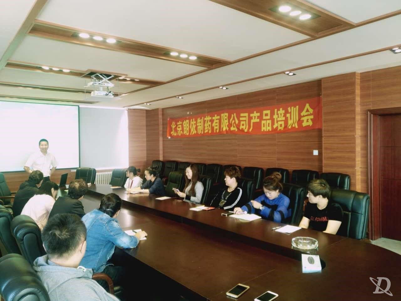 北京朗依制药大讲堂之产品培训会 ——内蒙通辽站