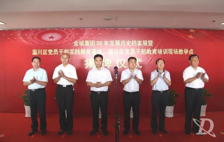 金城集团举行50年发展历史档案展 暨淄川区党员干部实践教