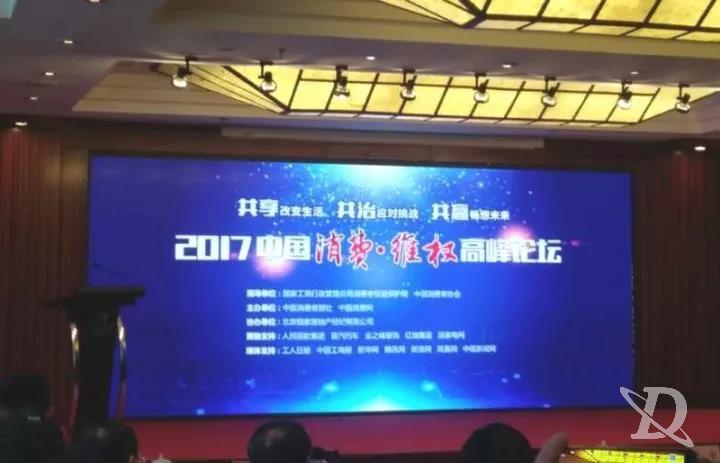 """金城医药集团在""""2017中国消费·维权高峰论坛""""上获奖"""