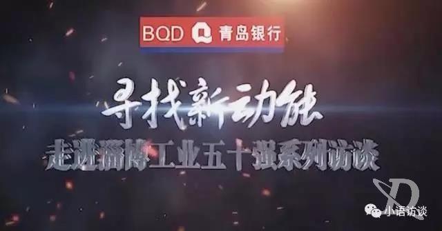 淄博工业五十强巡礼之——金城站