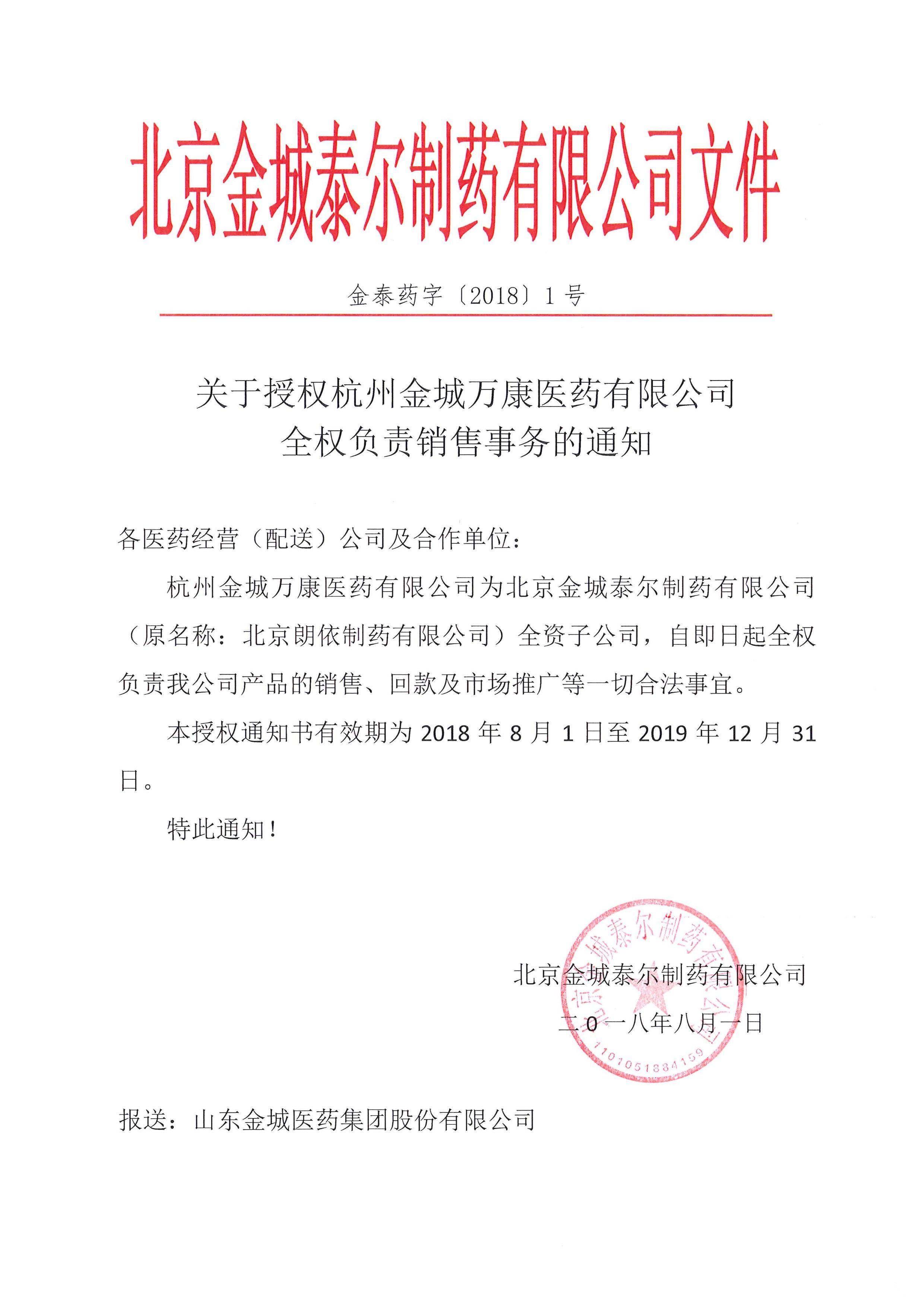 关于授权杭州金城万康医药有限公司全权负责销售事务通知