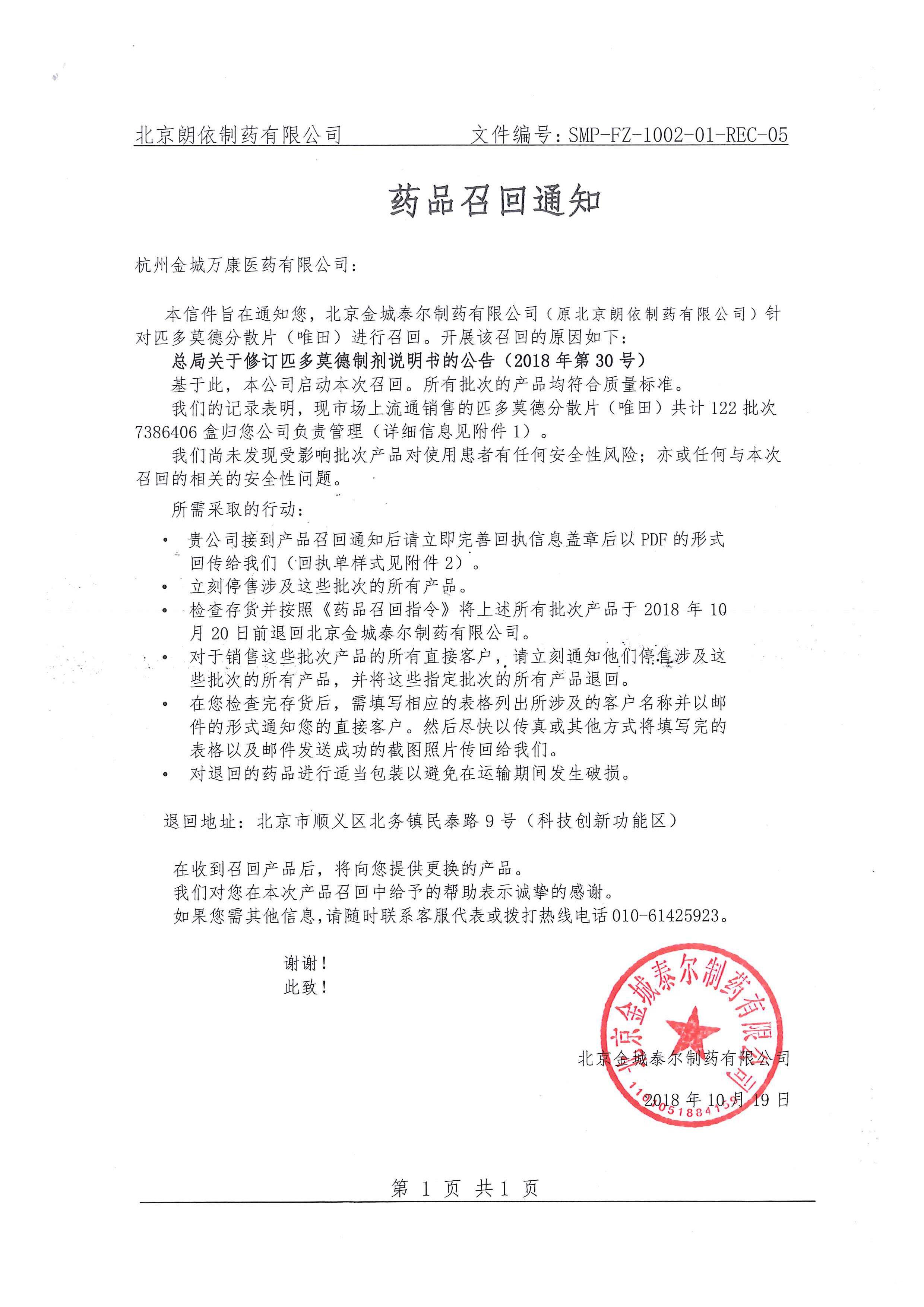 《药品召回通知》——北京泰尔制药有限公司