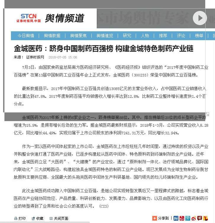【证券时报网】金城医药:跻身中国制药百强榜 构建金城特
