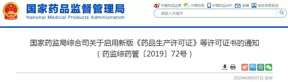 新版《药品生产许可证》发布,9月1日起启用!