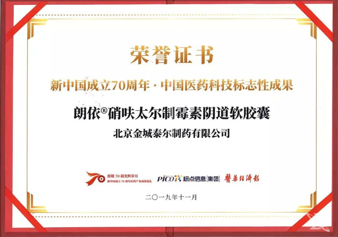 朗依®荣登中国医药科技标志性成果榜